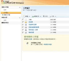 Microsoft Office Live Workspace