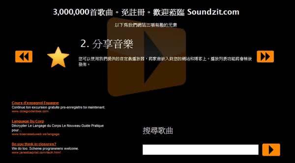 Soundzit
