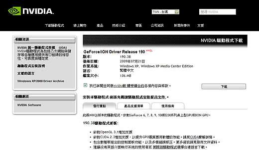 NVIDIA 最新驅動程式190.38